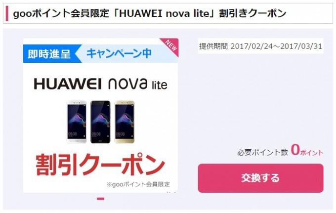 huawei nova goo4