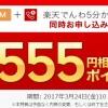楽天モバイル5,555ポイントプレゼントキャンペーン開始!【通話SIM+5分かけ放題】