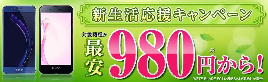 楽天モバイル新生活応援キャンペーンのオススメ機種を解説!【P9 lite、ZenFone 3 Maxが安い】