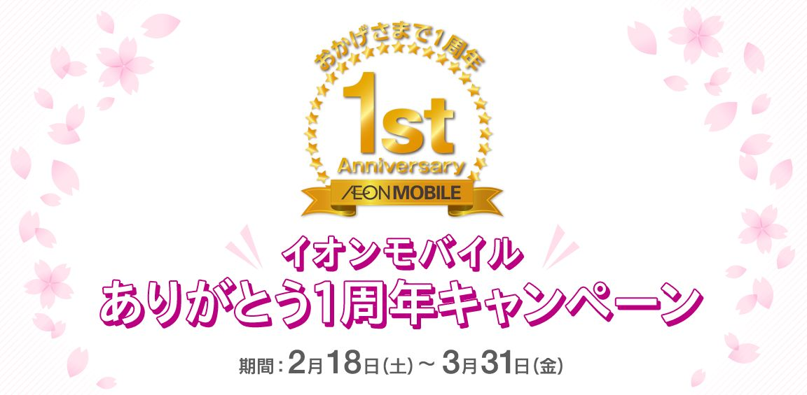 イオンスマホ一周年キャンペーン開始!初期費用1円、端末下取り増額、基本料金割引等【イオンモバイル】