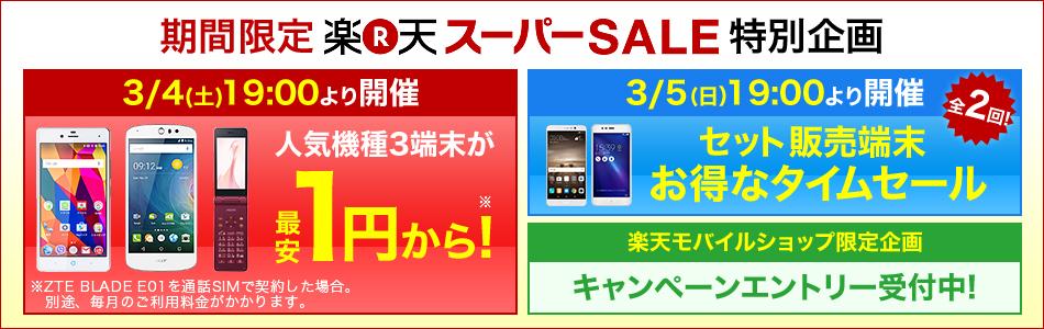 Huawei Mate9が56%オフ!ZenFone3 Maxも9,900円!楽天スーパーセール3/4開始!【オススメ機種を解説】