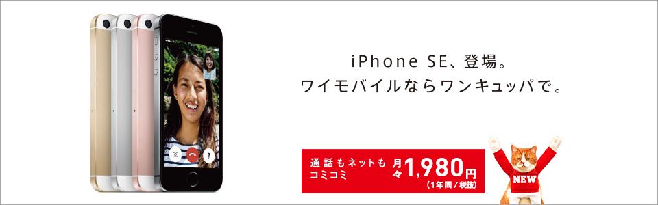 iPhone SE ワイモバイルで取り扱い開始!これはオススメするしかない!【Y!mobile】