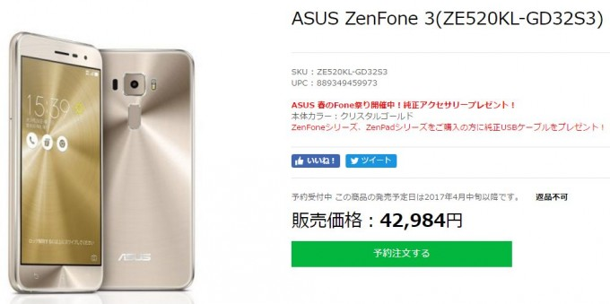 zenfone 3 3gb new