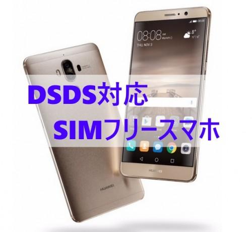 DSDS対応SIMフリースマホ