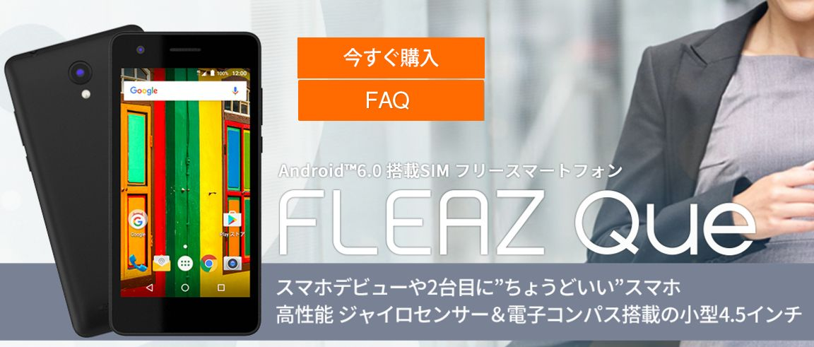 Covia Fleaz Queは格安4.5インチ9,800円!バッテリー交換可能の珍しい機種【CP-L45s OCN SIM付き】iPhoneとサイズ比較!