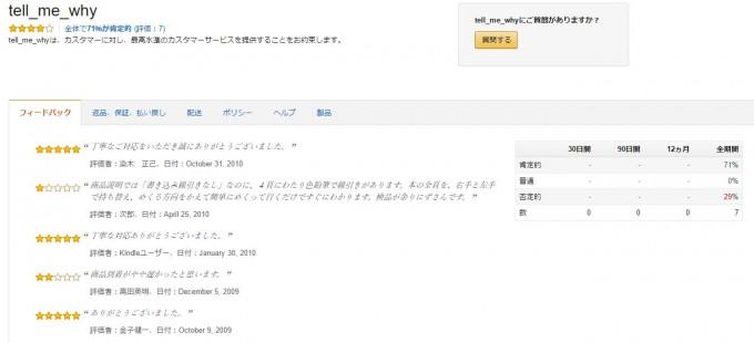 amazon詐欺5