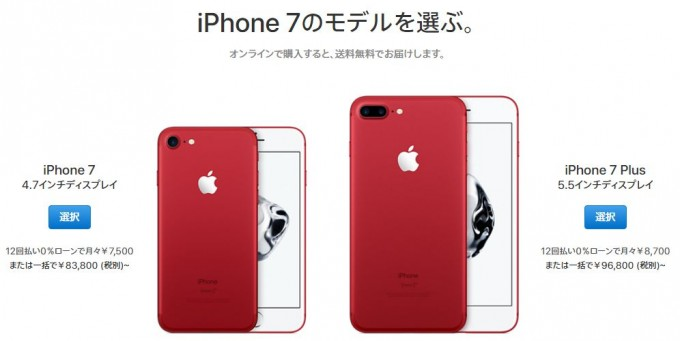 iphone7red2