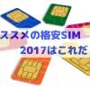 格安SIMの通信速度(実効速度)はどこが速い?ドコモ・au回線別まとめ【2017年7月版】