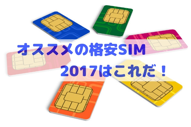 格安SIMの選び方・比較2017オススメのSIMはこれだ!【MVNO】2017/08版