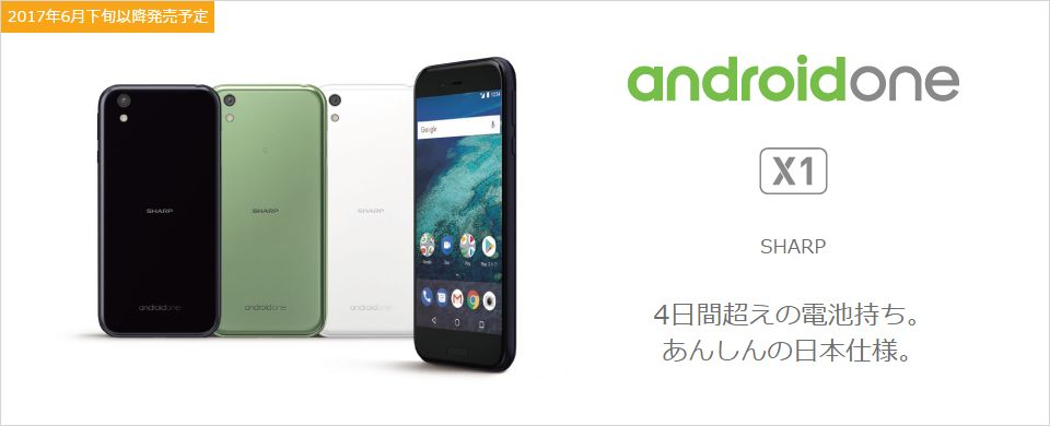 Android One X1はおサイフケータイ、防水防塵、ワンセグ全部入りで超オススメ!Android One初【ワイモバイル】
