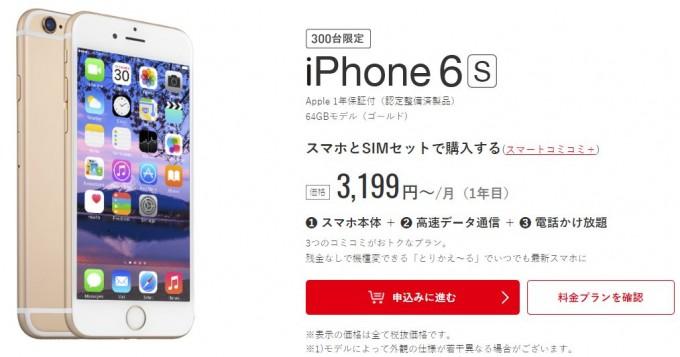 iphone6s freetel
