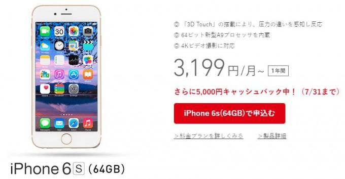 iphone6s freetel_2
