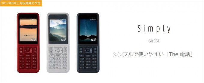 simply y-mobile
