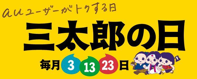 au 三太郎の日!毎月3、13、23日は何がが貰える!【10月はダイソー】
