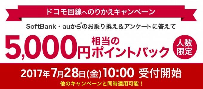 楽天モバイル201707乗り換えキャンペーン