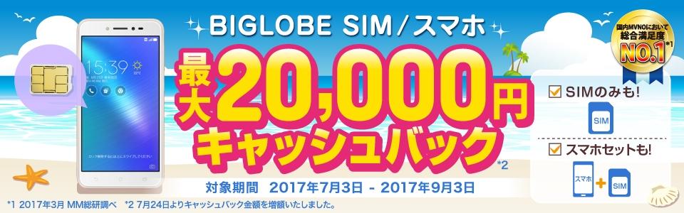 BIGLOBE SIM最大2万円キャッシュバック開始!5000円増額中【SIMのみでも5000円】