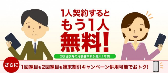 楽天モバイル201707乗り換えキャンペーン2
