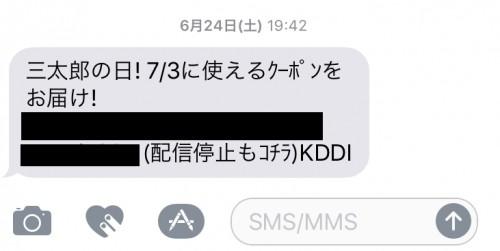 au三太郎の日2