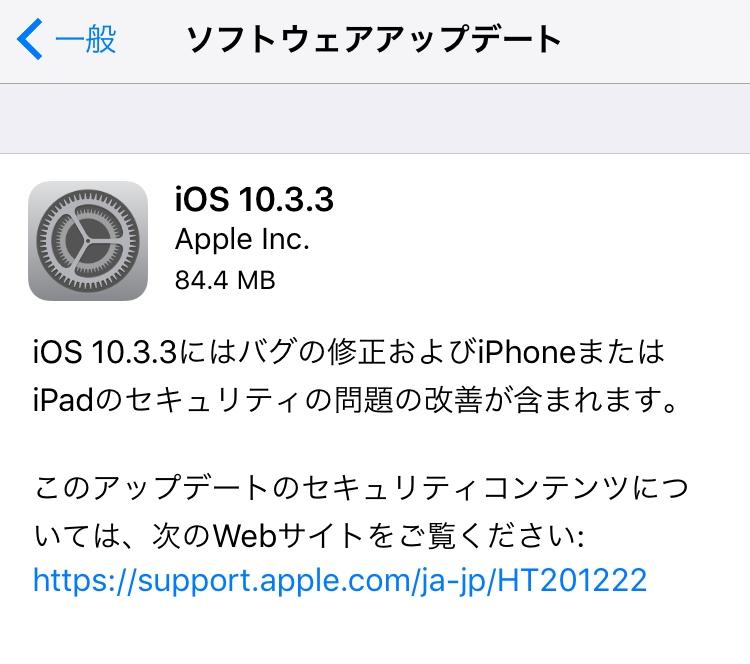 iOS10.3.3の不具合・評価は?Broadcom製Wi-Fiチップの脆弱性を修正【Apple】格安SIMの対応状況もアリ