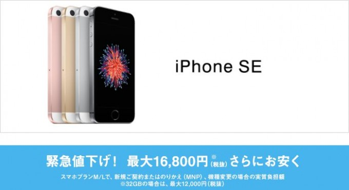 y mobile iphone se 201707