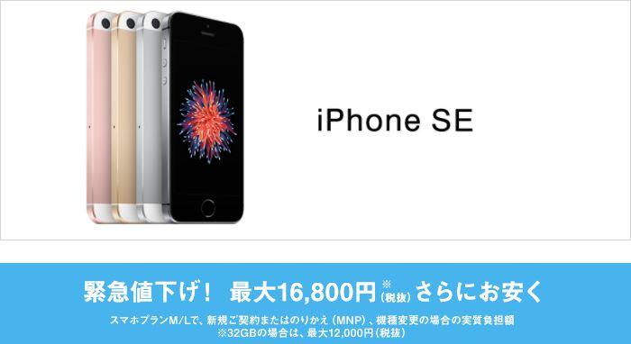 iPhone SEを買うなら今!ワイモバイルなら通信料込みで月額500円になったのでオススメ!【Y!mobile】