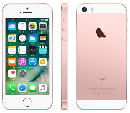 y mobile iphone se 201707_2