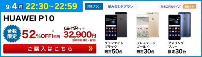 楽天モバイルスーパーセール201709_10