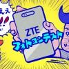ZTE(ぜってえイイ)BLADE V8でボケ写真を撮りたい!フォトコンテスト開催らしいけど何だこれ?