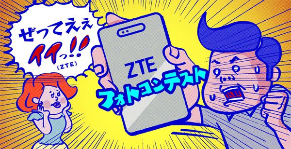 ZTE写真イベント