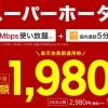 楽天モバイルスーパーホーダイ開始!通信制限時も最大1Mbps&5分カケホで1980円~だが注意点もある