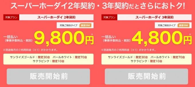 楽天モバイルスーパーセール201709_3