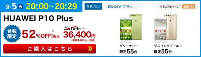 楽天モバイルスーパーセール201709_11