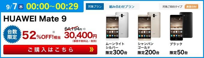 楽天モバイルスーパーセール201709_12