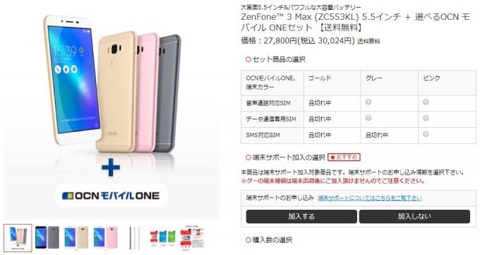zenfone 3 max update2