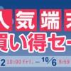 P10 lite15960円!nova lite 14040円、VAIO Phone A 10920円とまた激安に!【goo Sim seller人気端末お買い得セール】