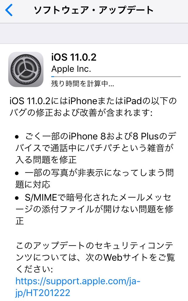 iOS11.0.2の不具合・評価は?iPhone8で通話中の雑音、写真が非表示になる、添付ファイルが開けない問題を修正【Apple】格安SIMの対応状況もアリ