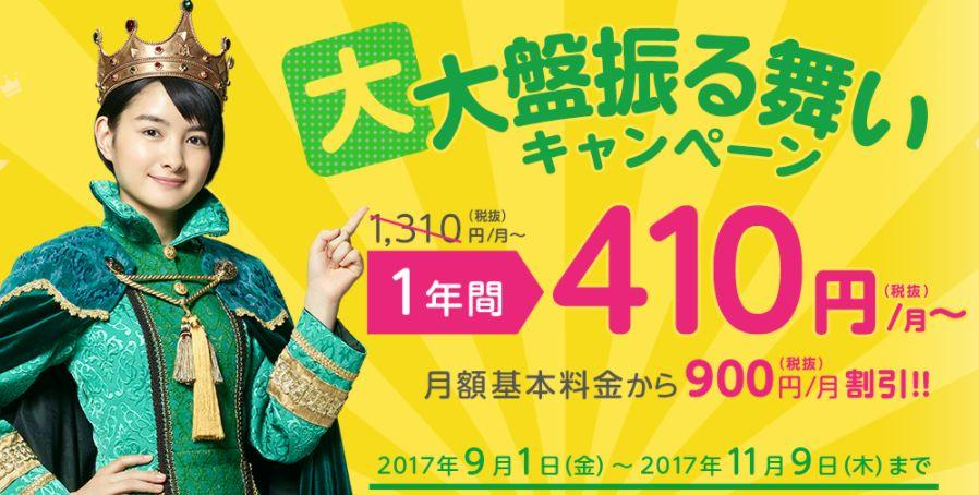 mineo1年間900円割引が熱盛すぎる!大大盤振る舞いキャンペーン開始!【マイネオ】