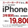 楽天モバイルiPhone 6s、SEのメーカー認定整備品の取り扱いを開始!注意点は?