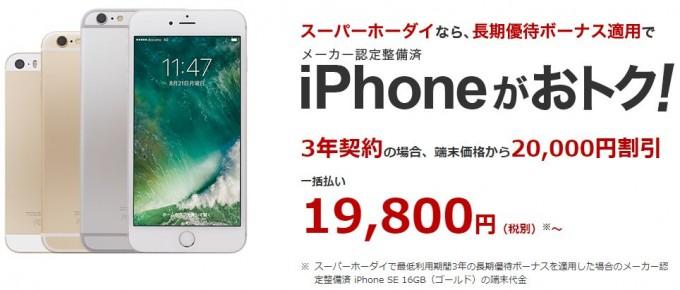 rakuten iphone2