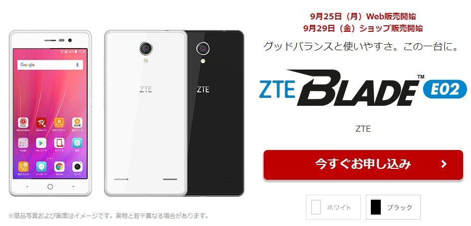 ZTE BLADE E02発売!5インチのエントリースペックだがバッテリー交換可能なのは良い!【ZTE】
