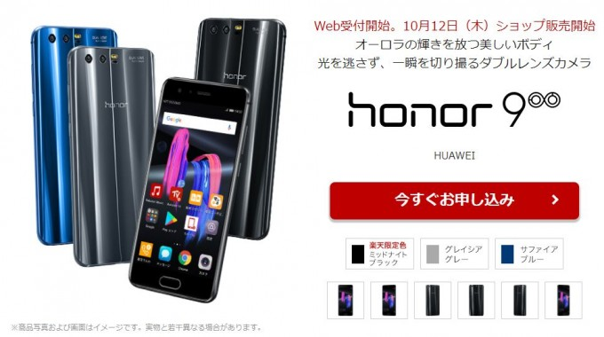 honor9_4