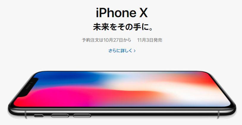 iPhoneXの価格は?発売日に買う方法、SIMフリー、ドコモ、au、ソフトバンク版どれが良い【Apple Store】
