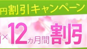 IIJmio1年間400円割引・amazonギフト券プレゼント・SIM追加無料キャンペーン開始!【春の4大キャンペーン】