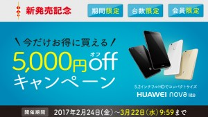 Huawei nova liteが5,000円引きの14,800円!OCN SIM付きの最強コスパ機!急げ【goo sim sellerが最安】