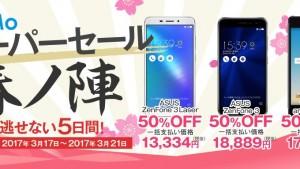 ZenFone 3、3 Laserが半額!NifMoスーパーセール春ノ陣が熱い【3/21まで】