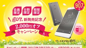 g07+登場!au 3G対応、IGZO液晶でタッチパネル精度も改善!OCN SIM付き【CP-J55aW】DSDS対応