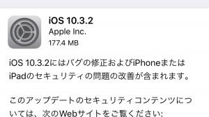 iOS10.3.2の不具合・評価は?今回は脆弱性の修正が多い&ランサムウェア対策も?【Apple】格安SIMの対応状況もアリ