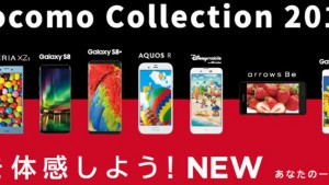 ドコモ2017夏モデルを買うならどれ?Xperia XZs、XZ Premium、Galaxy S8、AQUOS R、arrows Be、Galaxy Feel等を解説!