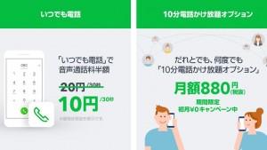 LINEモバイルが10分かけ放題開始!「いつでも電話」アプリで通話料金半額(10円/30秒)