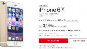 フリーテルが300台限定でiPhone6sの取り扱いを開始!スマートコミコミ+プランは罠があるので注意!【FREETEL】